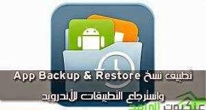 تطبيق نسخ واسترجاع التطبيقات للأندرويد App Backup & Restore