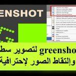تحميل برنامج Greenshot لإلتقاط الشاشة أو نوافذ محددة