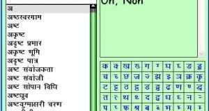 تحميل برنامج Sheels Hindi to English Dictionary