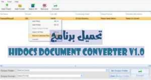 تحميل برنامج Hidocs Document Converter